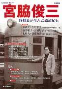 宮脇俊三 時刻表が生んだ鉄道紀行 (KAWADE夢ムック 文藝別冊)[9784309977218]