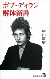 ボブ・ディラン解体新書 Book