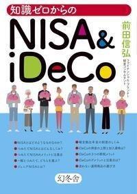 知識ゼロからのNISA&iDeco Book