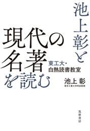 池上彰と現代の名著を読む 東工大・白熱読書教室 Book