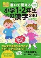 書いて覚える小学1・2年生の漢字240 令和版 Book