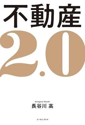 不動産2.0 Book