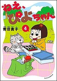 ねえ、ぴよちゃん 4 COMIC