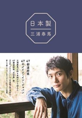 『日本製』 Book