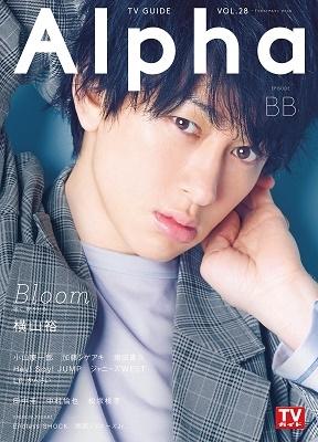 TVガイド Alpha EPISODE BB[9784867010518]