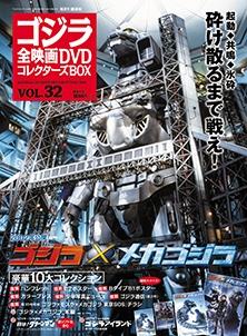 ゴジラ全映画DVDコレクターズBOX 32号 2017年10月3日号 [MAGAZINE+DVD] Magazine