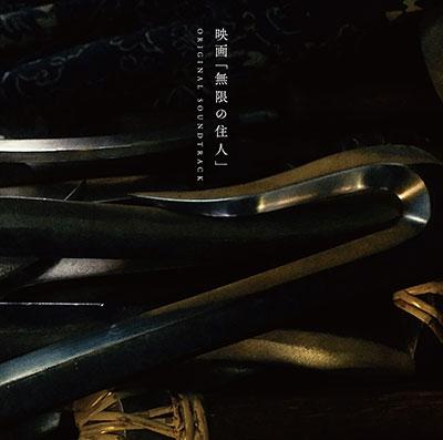 遠藤浩二/映画「無限の住人」オリジナル・サウンドトラック<タワーレコード限定>[1000647879]