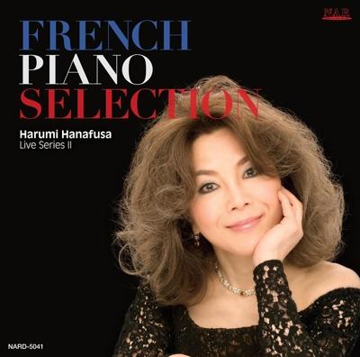 フランス・ピアノ作品集 ~花房晴美ライブ・シリーズII