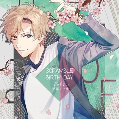 SCRAMBLE BIRTH DAY Vol.1 天塚ミヒロ CD