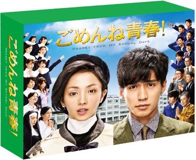 ごめんね青春!DVD-BOX DVD