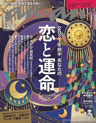 anan 2020年12月16日号 増刊 スペシャルエディション 2021年前半 あなたの恋と運命[20486-12]