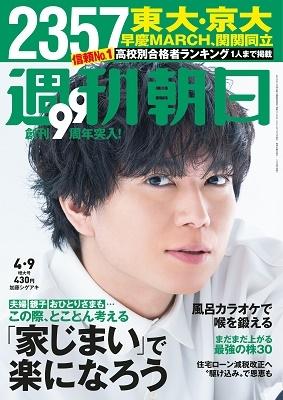 週刊朝日 2021年4月9日増大号<表紙: 加藤シゲアキ>