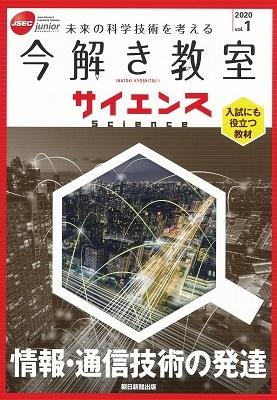 今解き教室サイエンス JSECジュニア 2020 Vol.1 Book