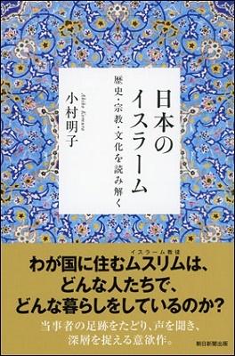 日本のイスラーム Book