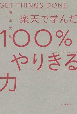 楽天で学んだ100%やりきる力 Book