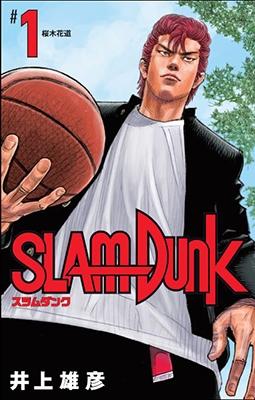 SLAM DUNK 新装再編版 1 COMIC