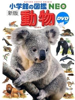 小学館の図鑑NEO [新版] 動物 DVDつき [BOOK+DVD] Book