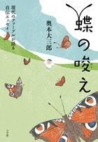 蝶の唆え 現代のファーブルが語る自伝エッセイ Book