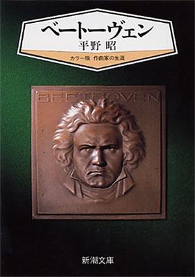 平野昭/ベートーヴェン —カラー版 作曲家の生涯—[9784101440019]