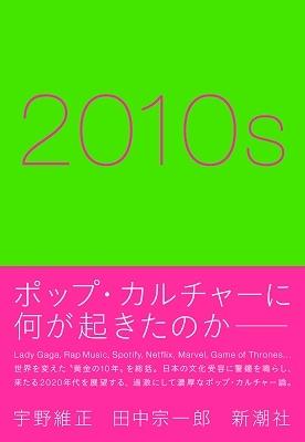 2010s Book