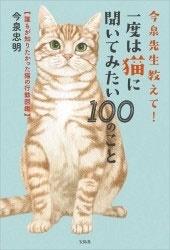 今泉先生教えて! 一度は猫に聞いてみたい100のこと Book