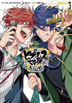 ヒプノシスマイク -Division Rap Battle- side F.P & M 3 [コミック+CD]<CD付き限定版> COMIC