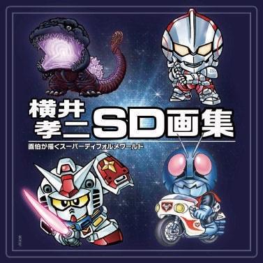 横井孝二SD画集 Book