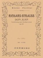 R.シュトラウス 交響詩 「ドン・ファン」 Op.20 ポケット・スコア[9784860602819]