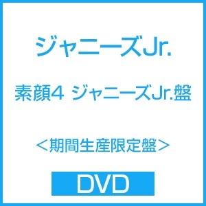 素顔4 ジャニーズJr.盤<期間生産限定盤> DVD