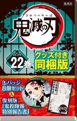 鬼滅の刃 22<缶バッジセット・小冊子付き同梱版> COMIC