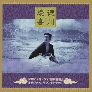 NHK大河ドラマ「徳川慶喜」オリジナル・サウンドトラック