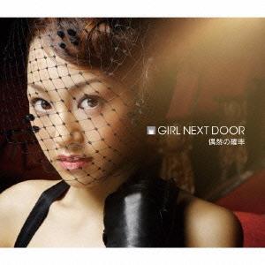 girl next door/偶然の確率[AVCD-31479]