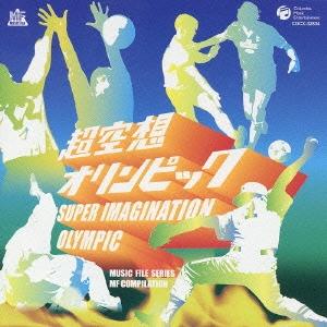 超空想オリンピック スポーツ・キャラクター&オリンピック・レコード・コレクション
