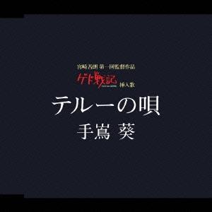手嶌葵/テルーの唄<通常盤>[YCCW-30009]