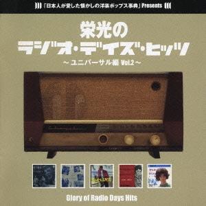 栄光のラジオ・デイズ・ヒッツ ~ユニバーサル編 Vol.2~