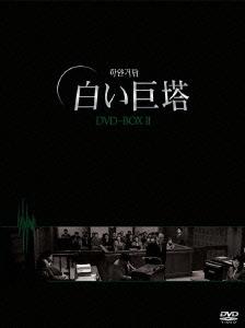 キム・ミョンミン/韓国TVドラマ 白い巨塔 DVD-BOX 2(6枚組) [KEDV-0124]
