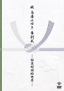 鳥居みゆき/故 鳥居みゆき告別式 ~狂宴封鎖的世界~ [VIBZ-5120]