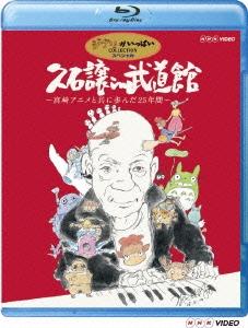 久石譲 in 武道館 ~宮崎アニメと共に歩んだ25年間~ Blu-ray Disc