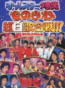 フジテレビ開局50周年記念DVD 「オールスター爆笑ものまね紅白歌合戦DVDスペシャル」