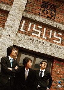 東京03/第9回東京03単独ライブ いらいら [CLVS-1056]