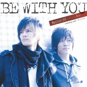 梅田直樹 featuring Joy/BE WITH YOU [CD+DVD][BNUJ-1]