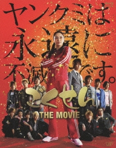 ごくせん THE MOVIE [Blu-ray Disc+DVD] Blu-ray Disc