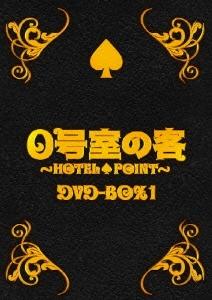 0号室の客 DVD-BOX1 DVD