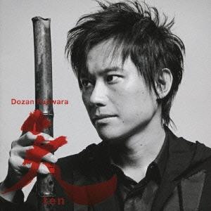 天-ten- 藤原道山 10th Anniversary BEST [CD+DVD]