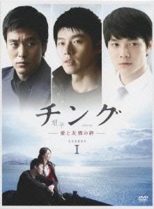 ヒョンビン/チング~愛と友情の絆~ DVD BOX I [AVBF-29637]