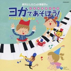 新沢としひこ&小澤直子のこどもヨガソング ヨガであそぼう! アートヨガ ほぐしあそび CD