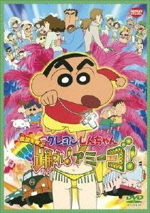 映画 クレヨンしんちゃん 伝説を呼ぶ踊れ!アミーゴ! DVD