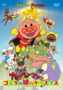 それいけ!アンパンマン アンパンマンとゴミラの城のクリスマス DVD