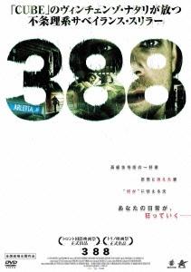 ランドール・コール/388 [ALBSD-1606]