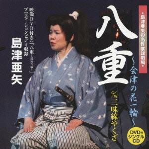 島津亜矢/八重~会津の花一輪~/三味線やくざ [CD+DVD] [TECA-15436]